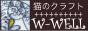 猫のクラフト・アクセサリーのお店W-WELL